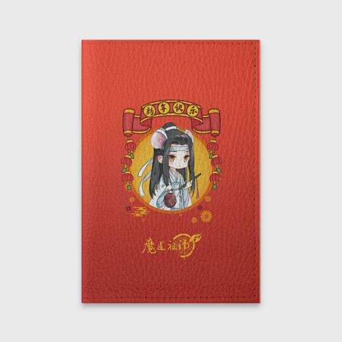 Чиби Лань Чжань и Вэй Ин