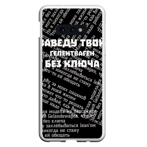 Чехол для Samsung S10E PHARAOH Без ключа Фото 01