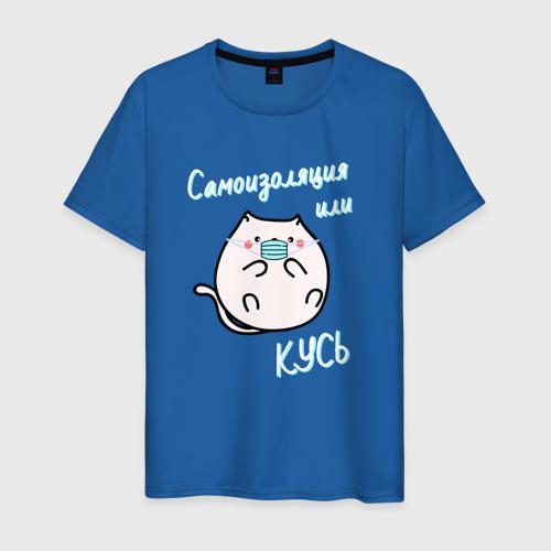 Мужская футболка хлопок Самоизоляция или кусь Фото 01