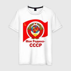 Моя Родина-СССР