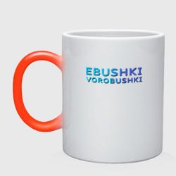 Ebushki vorobushki (Z)