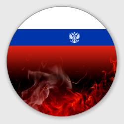 Россия огонь