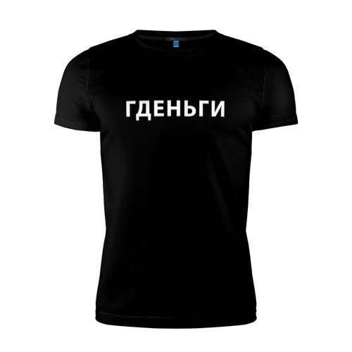 ГДЕНЬГИ (Z)