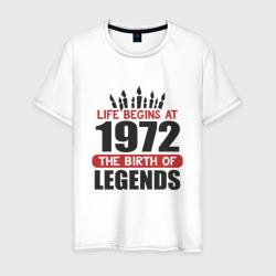 1972 - рождение легенды