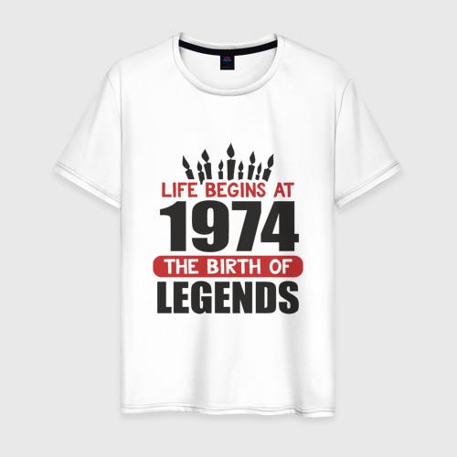 1974 - рождение легенды