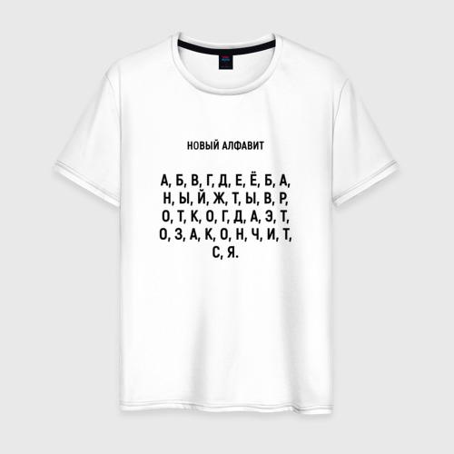 Мужская футболка хлопок Новый алфавит. Фото 01
