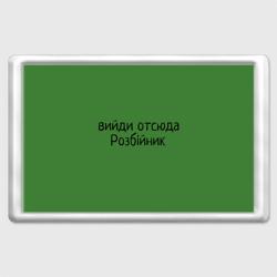 ВИЙДИ РОЗБІЙНИК (Зеленский)