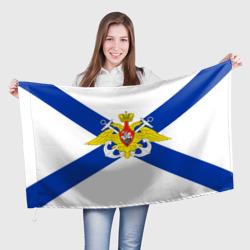 Андреевский Флаг | ВМФ