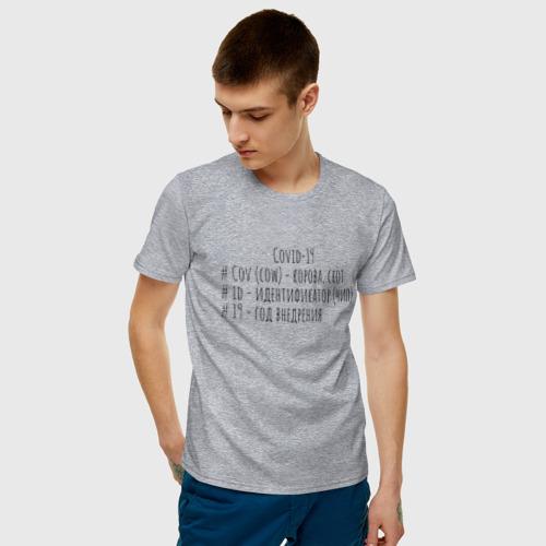 Мужская футболка хлопок Covid-19 Фото 01