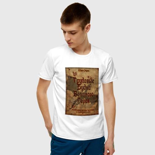 Мужская футболка хлопок Трудовые Будни Великого Героя Фото 01