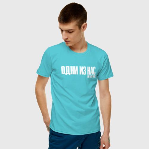 Мужская футболка хлопок THE LAST OF US за  1260 рублей в интернет магазине Принт виды с разных сторон