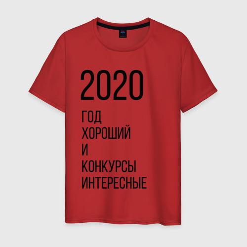2020 год хороший