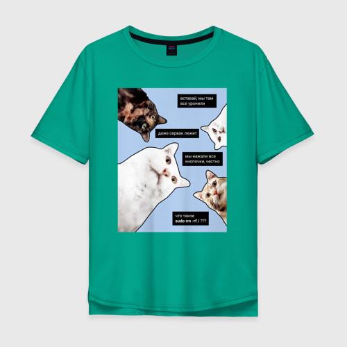 Мужская футболка хлопок Oversize коты программиста все уронили Фото 01