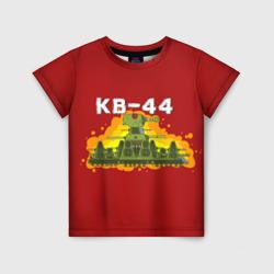 Геранд-шоп Кв-44