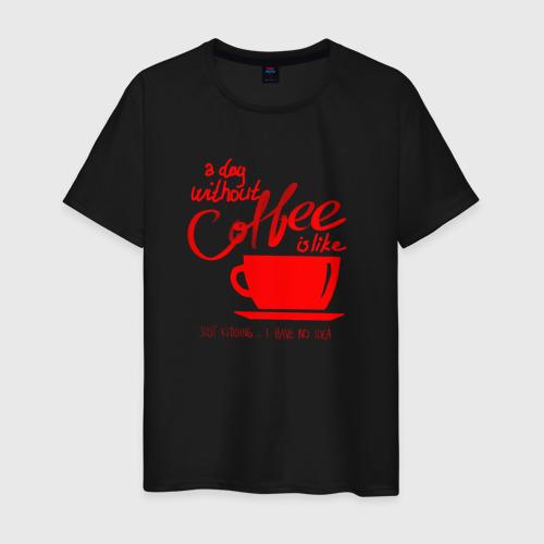 День без кофе