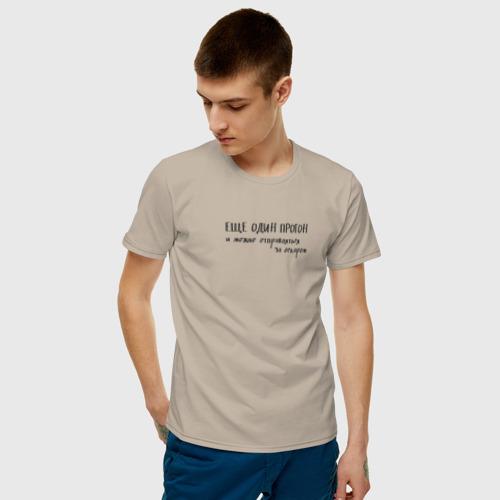 Мужская футболка хлопок После прогона - за Оскаром Фото 01
