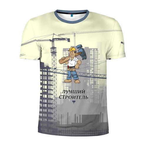 Лучший строитель