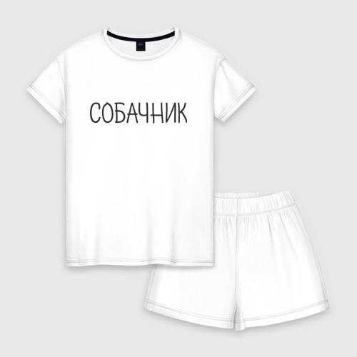Женская пижама с шортиками хлопок Собачник Фото 01