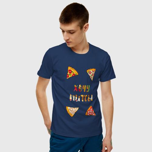 Мужская футболка хлопок Хочу питсы Фото 01