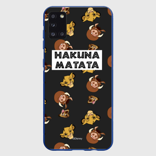 Хакуна Матата