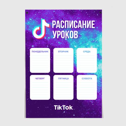 TikTok. Расписание уроков