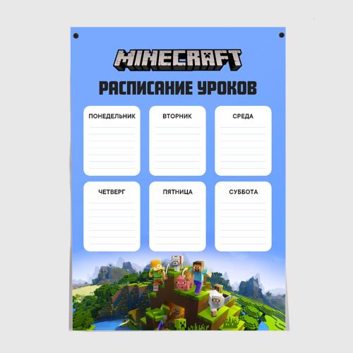 Minecraft. Расписание уроков