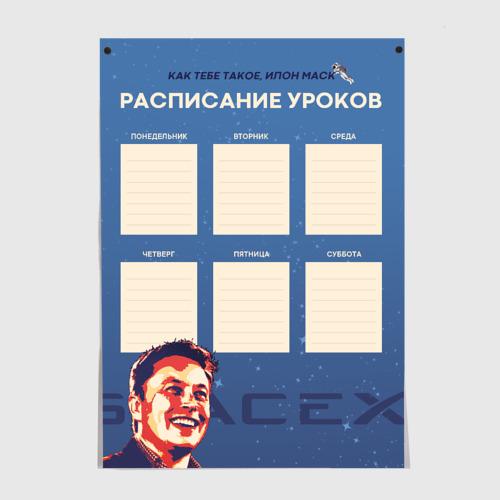 Илон Маск. Расписание уроков