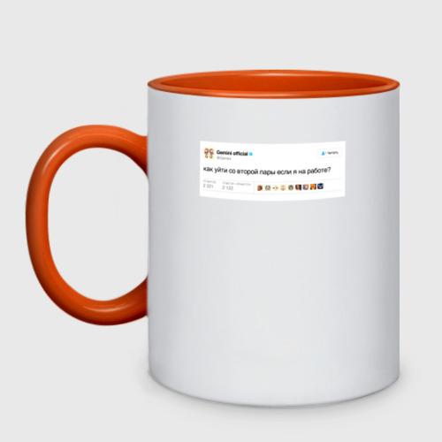 Twitter Gemini