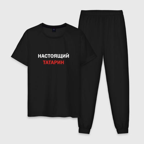 Настоящий татарин