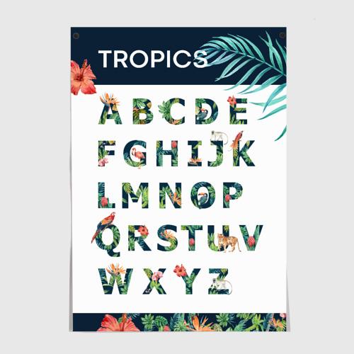 Алфавит. Тропики