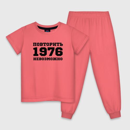 1976 - повторить невозможно