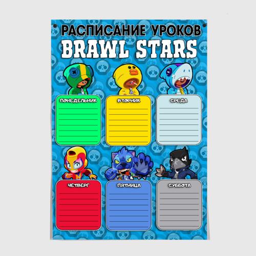 BRAWL STARS - РАСПИСАНИЕ