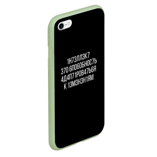 Чехол для iPhone 6/6S матовый Интеллект МЕМ Фото 01