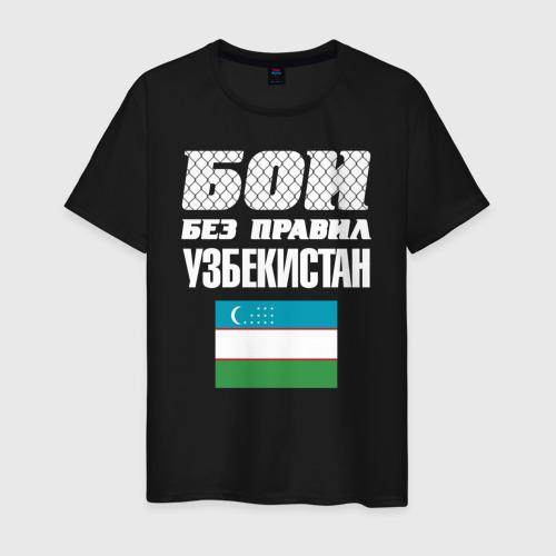Мужская футболка хлопок Бои без правил. Узбекистан Фото 01
