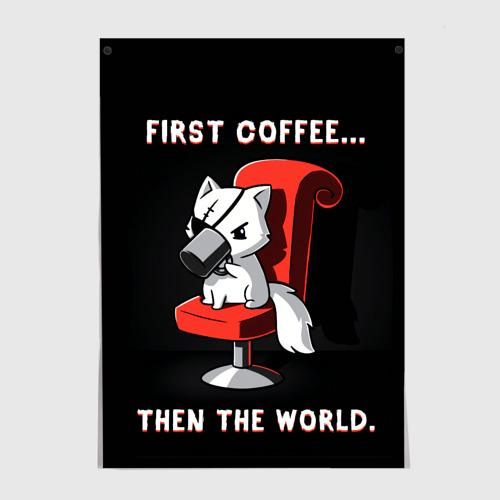С начала кофе, потом мир
