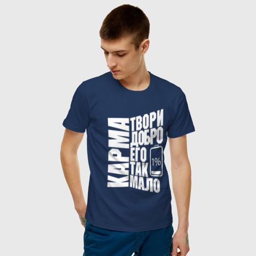 Мужская футболка хлопок Твори Добро Фото 01