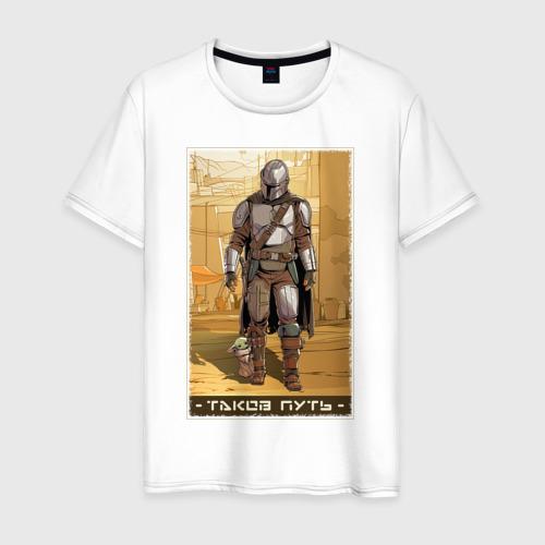 Мужская футболка хлопок Таков путь Фото 01