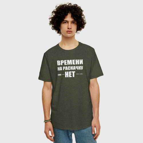 Мужская футболка хлопок Oversize Времени на раскачку нет Фото 01