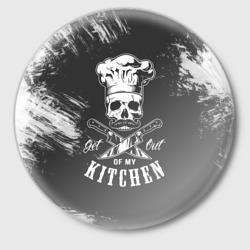 Уходи с моей кухни