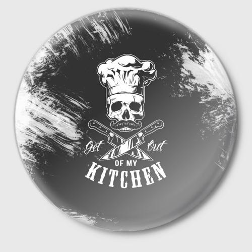 Значок Уходи с моей кухни Фото 01