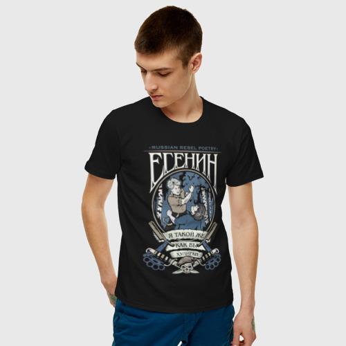 Мужская футболка хлопок Сергей Есенин  Фото 01