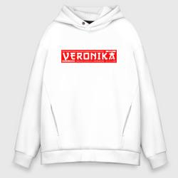 Вероника/Veronika
