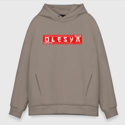 Олеся/Olesya