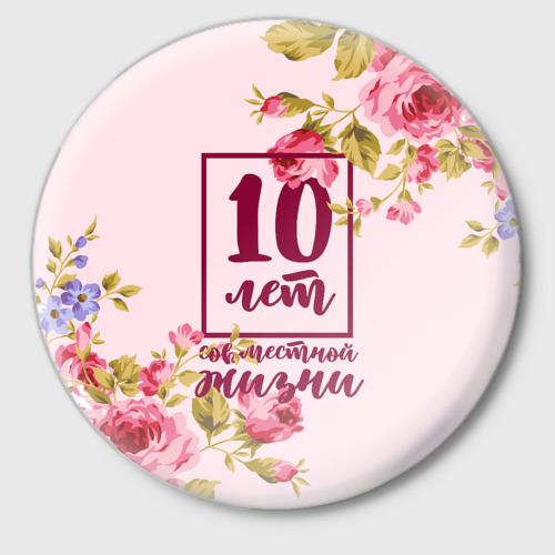 Значок Розовая свадьба - 10 лет Фото 01