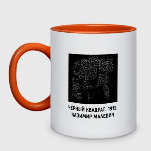 Кружка двухцветная ЧЕРНЫЙ КВАДРАТ МАЛЕВИЧА Фото 01