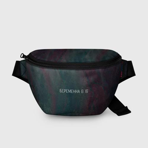 Поясная сумка 3D Шоу Беременна в 16 на Ю Фото 01