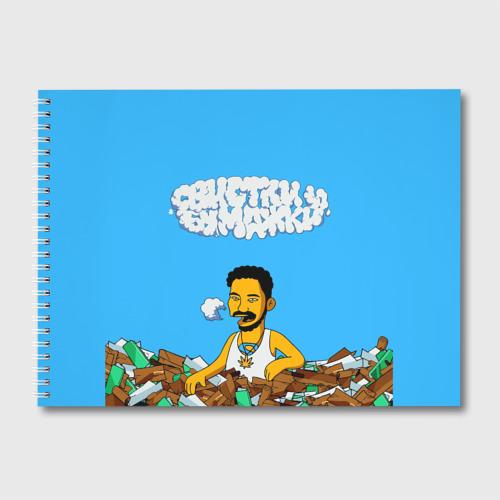 Альбом для рисования Скриптонит/Свистки и бумажки Фото 01