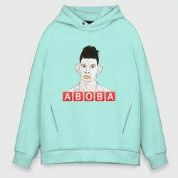 АБОБА / ABOBA / МЕМ