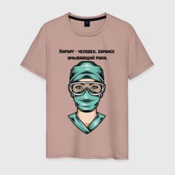 Хирург | Surgeon (Z)