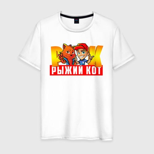 РЫЖИЙ КОТ лого